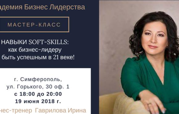 Навыки soft skills: как бизнес-лидеру быть успешным в 21-ом веке