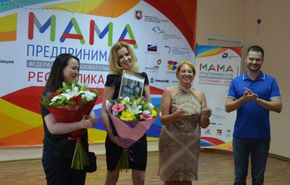 В конкурсе «Мама-предприниматель» выбрали победителя