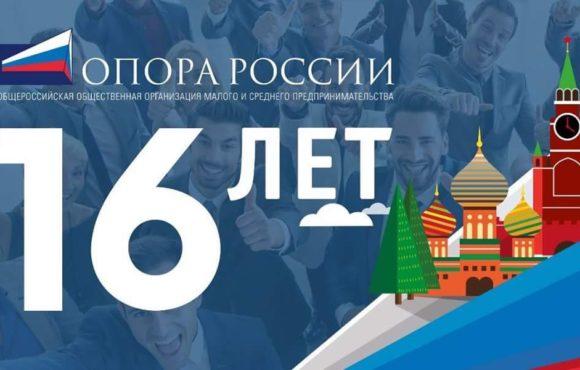 «ОПОРЕ РОССИИ» — 16 ЛЕТ!