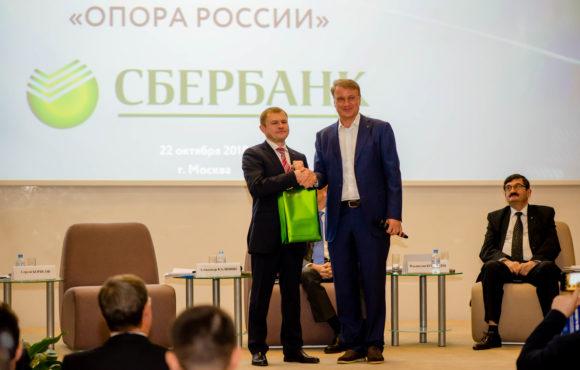 Сергей Лапенко: съезд «ОПОРЫ РОССИИ» обозначил приоритеты развития организации