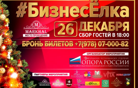 Бизнес Ёлка 26 декабря, ресторан «Мархал»