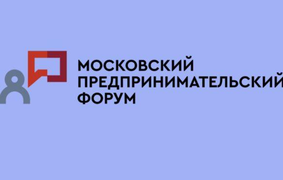 Бизнесменов Крыма ждут в столице России на Московском предпринимательском форуме-2019