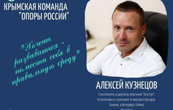 Алексей Кузнецов: «Хочешь развиваться – помести себя в правильную среду». Рубрика о предпринимателях Крыма