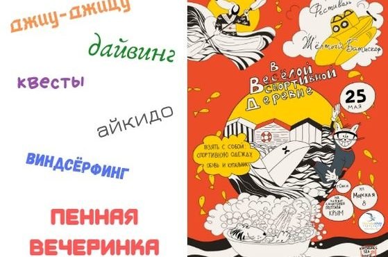 Фестиваль «Желтый батискаф» открывает курортный сезон в Крыму