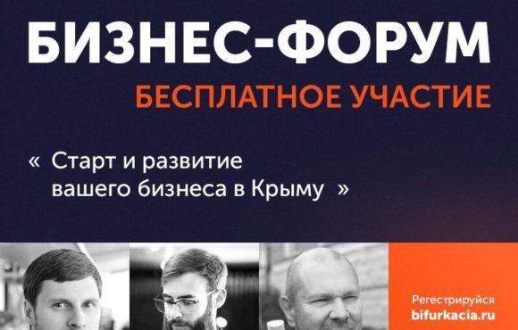 Приглашаем на бизнес-форум «Старт и развитие вашего бизнеса в Крыму»
