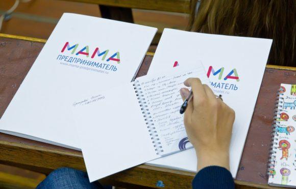 5 августа в Симферополе начнется бизнес-тренинг для участниц программы «Мама-предприниматель»