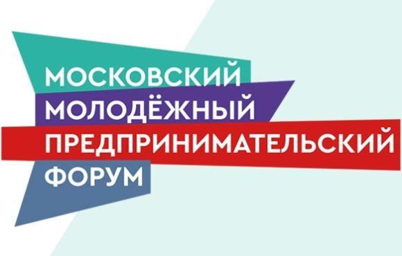«ОПОРА РОССИИ» приглашает на Московский молодежный предпринимательский форум