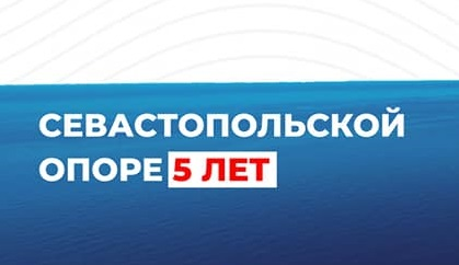 Севастопольское отделение «ОПОРЫ РОССИИ» готовится отпраздновать свое пятилетие