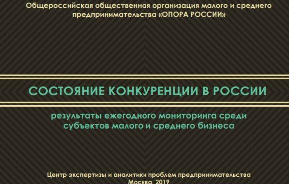 «ОПОРА РОССИИ» провела мониторинг состояния конкуренции в стране