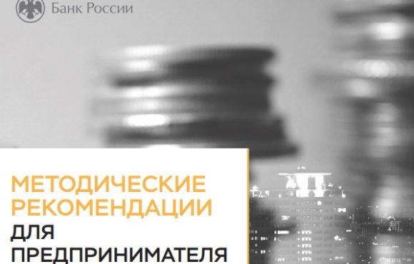 Центральный банк РФ и эксперты «ОПОРЫ РОССИИ» разработали методические рекомендации для предпринимателей