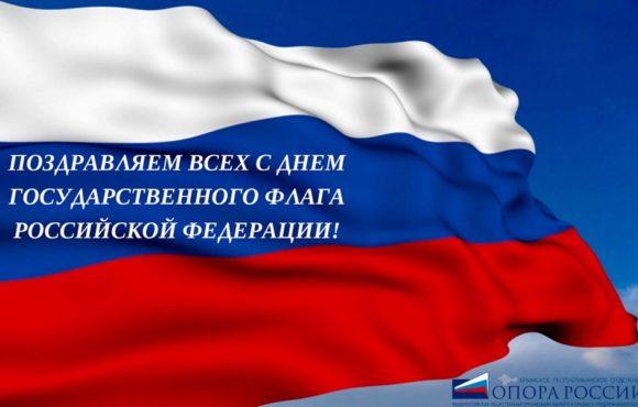Поздравляем с Днем Государственного флага Российской Федерации