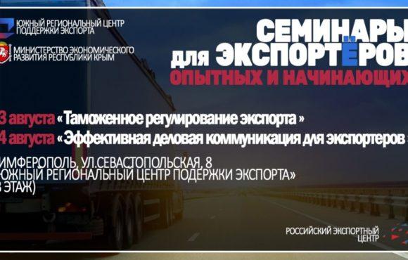 В Симферополе пройдут бесплатные семинары для экспортеров