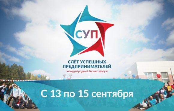 «ОПОРА РОССИИ» приглашает на «Слет успешных предпринимателей – 2019»