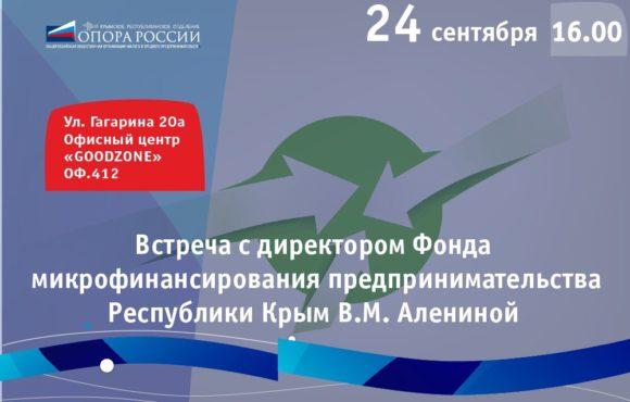 Приглашаем на встречу с директором Фонда микрофинансирования предпринимательства Республики Крым Валентиной Алениной