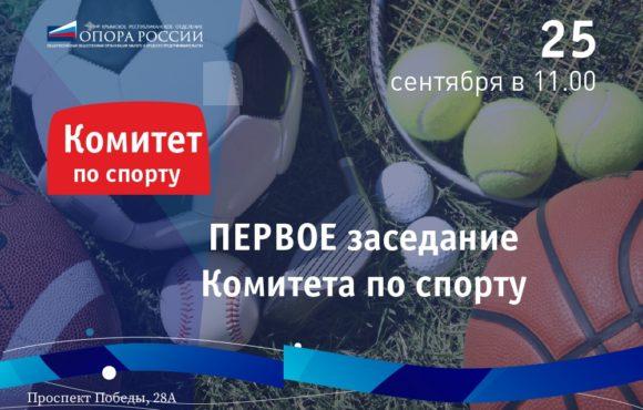 25 сентября состоится заседание Комитета по развитию спортиндустрии и фитнес-услуг Крымского республиканского отделения «ОПОРЫ РОССИИ»