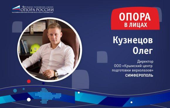 Олег Кузнецов: «Мы сконцентрировались на единственном направлении и стали в нем лучшими»