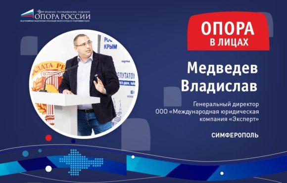 Владислав Медведев: «Мы первая компания в Крыму, у которой есть лицензия на обучение через веб-портал»