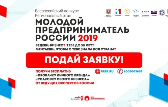 В Крыму стартовал региональный этап конкурса «Молодой предприниматель России – 2019»