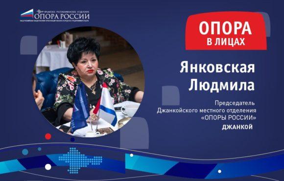 Людмила Янковская: «Я всегда понимала, что надо двигаться вперед»