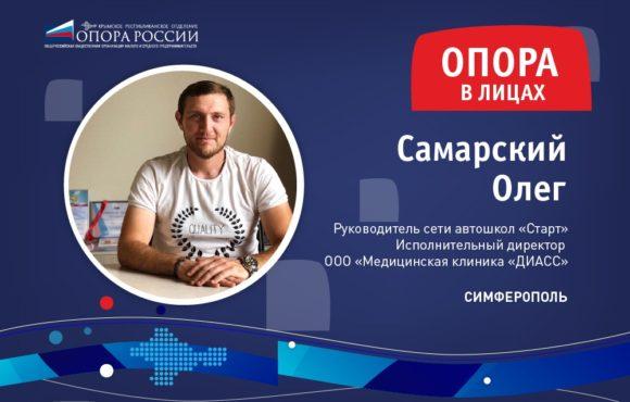 Олег Самарский: «Главное в «ОПОРЕ РОССИИ» – это друзья и помощь друг другу»