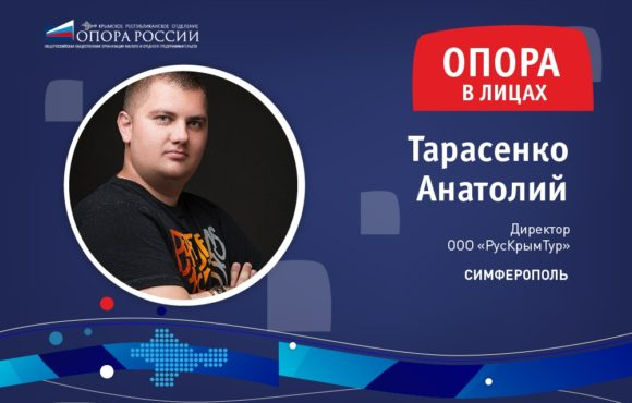 Анатолий Тарасенко: «Ставим перед собой задачу открыть сто офисов по всей стране»