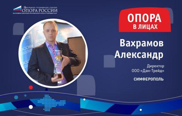 Александр Вахрамов: «В первую очередь мы стремимся создать полезный для города ресурс»