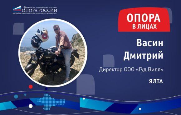 Дмитрий Васин: «Если бы я не был предпринимателем, я бы не решился на переезд в Крым»