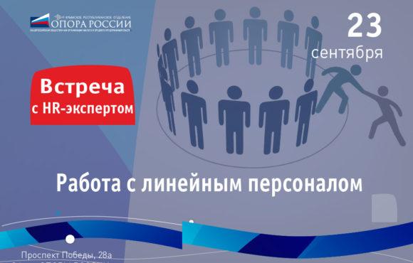 Приглашаем на встречу с HR-экспертом, посвященную работе с линейным персоналом