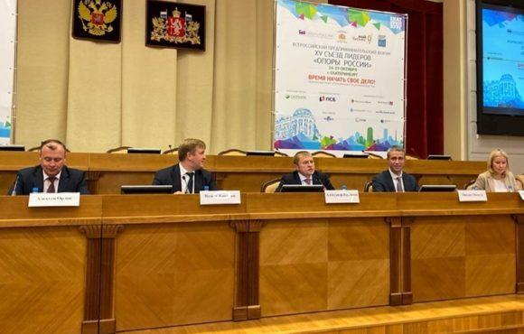 В Екатеринбурге начал работу XV Съезд Лидеров «ОПОРЫ РОССИИ»