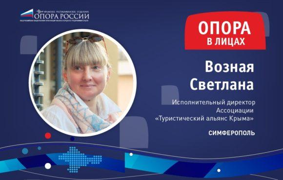 Светлана Возная: «Развитие туризма в Крыму – моя главная работа и главное увлечение»