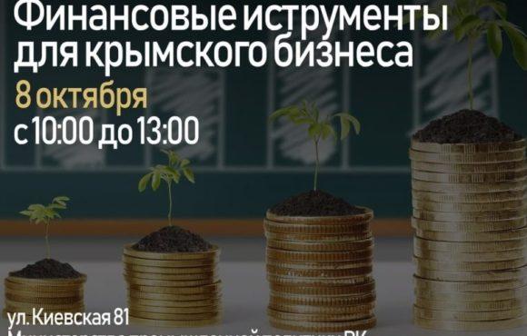 В Симферополе состоится семинар для предпринимателей «Финансовые инструменты для крымского бизнеса»