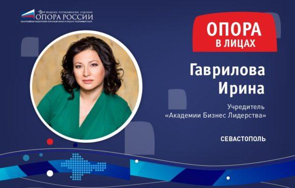 Ирина Гаврилова: «Мне очень повезло, я всегда занимаюсь тем, что люблю»