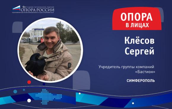 Сергей Клёсов: «В этом году планируем стать лидерами по региону»
