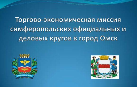 Администрация Симферополя приглашает предпринимателей в бизнес-миссию в Омск