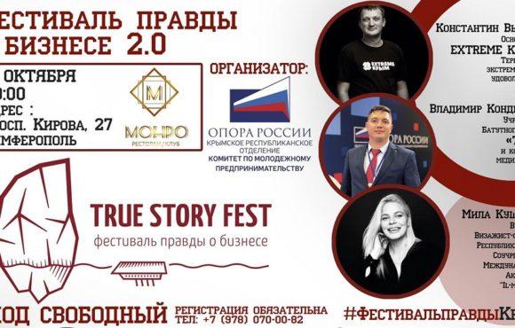 В Крыму пройдет TRUE STORY FEST 2.0
