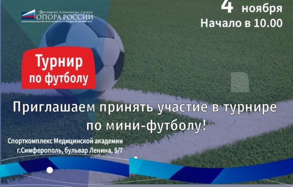 Приглашаем на турнир по мини-футболу Крымского республиканского отделения «ОПОРЫ РОССИИ»