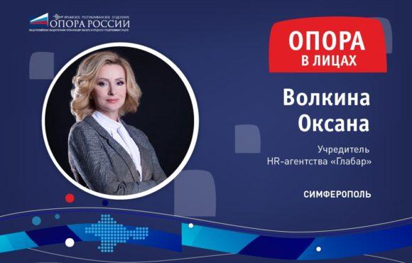 Оксана Волкина: «Моя цель – чтобы бизнес в Крыму процветал»