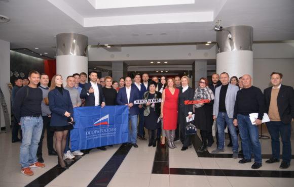 Крымское республиканское отделение «ОПОРЫ РОССИИ» определило планы на 2020 год