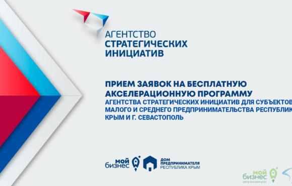 Агентство стратегических инициатив прокачает бизнес-навыки крымских стартапов
