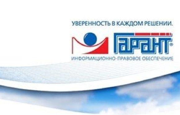 Новое в законодательстве: пополнение данных в реестре деятельности юрлиц, поправки в закон о регулировании строительства в Крыму и правила приёма граждан Главой Республики