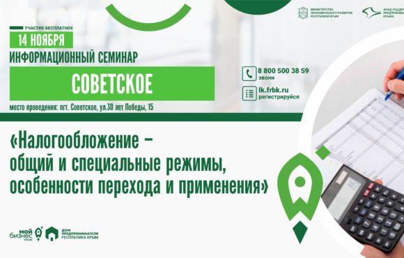 В Советском состоится бесплатный семинар для предпринимателей об изменениях в налогообложении