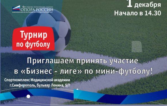 Приглашаем на «Бизнес-лигу» по мини-футболу!
