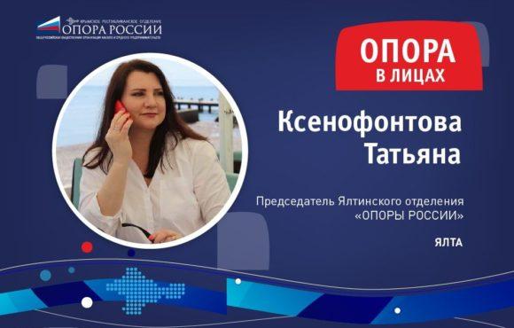 Татьяна Ксенофонтова: «Главный секрет успеха – это позитивное настроение»