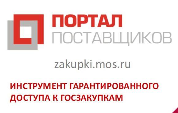 «ОПОРА РОССИИ» – официальный партнёр АИС «Портал поставщиков»