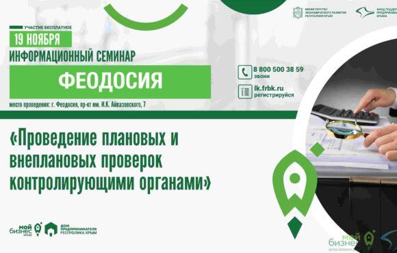 В Феодосии состоится бесплатный семинар «Проведение плановых и внеплановых проверок контролирующими органами»
