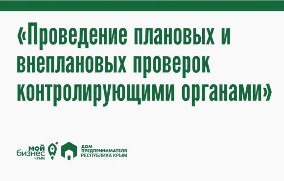 Приглашаем на семинары «Проведение плановых и внеплановых проверок контролирующими органами»