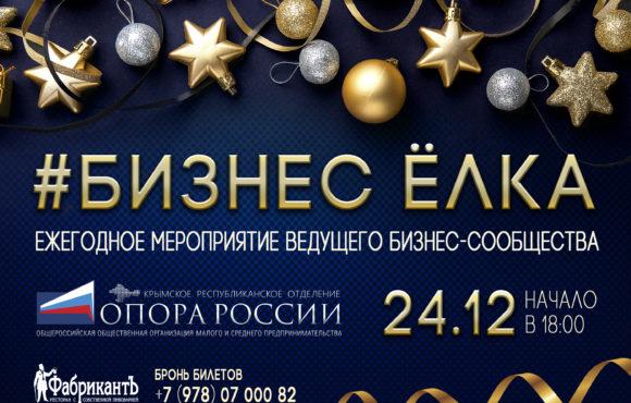«Бизнес-Ёлка» снова зажжётся в Крыму!