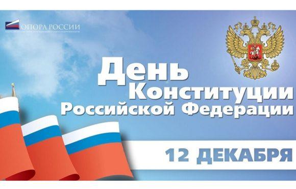 С Днём Российской Конституции!