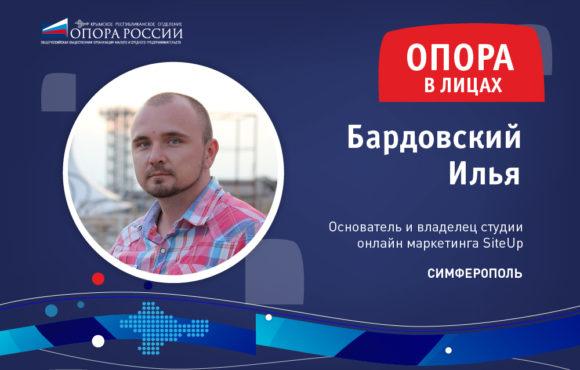Илья Бардовский: «Бизнес — это всегда экстремальное занятие»