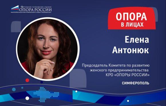 Елена Антонюк: «ОПОРА РОССИИ» — это прекрасный социальный лифт для предпринимателей